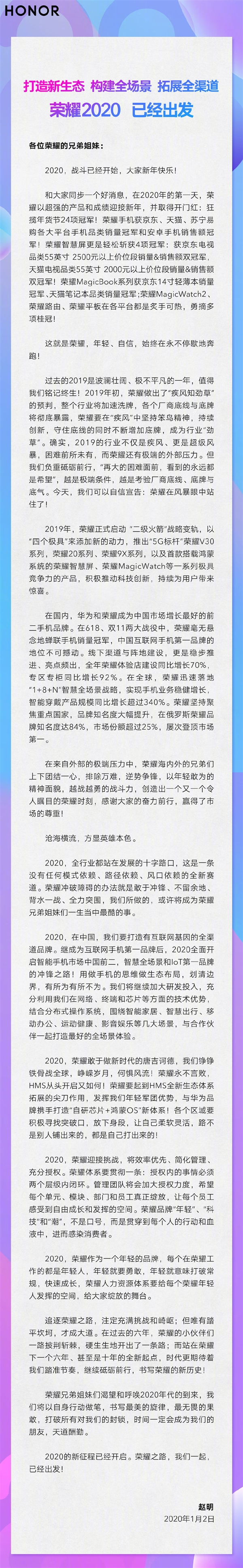 """荣耀总裁赵明内部公开信:冲击国内第二 与华为携手打造""""自研芯片+鸿蒙OS""""生态"""