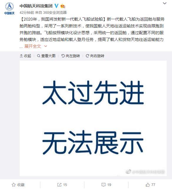 中国将发射新一代载人飞船试验船 航天科技:太过先进 无法展示