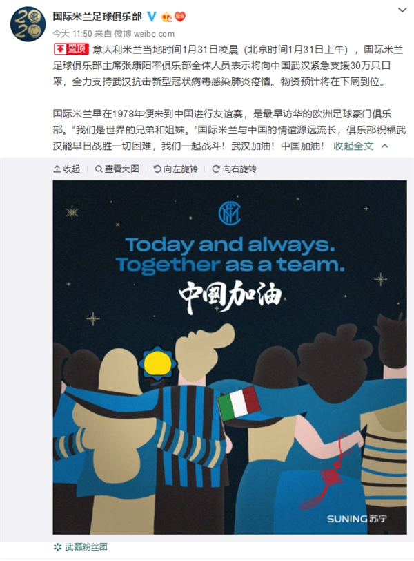 中国三星捐赠3000万元:包含100万只口罩、1万套防护服