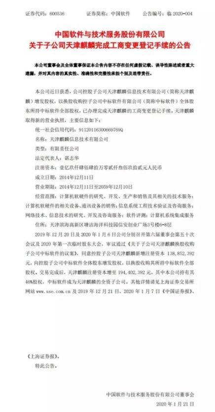 官宣!天津麒麟、中标软件整合实质完成:中国操作系统新旗舰扬帆起航