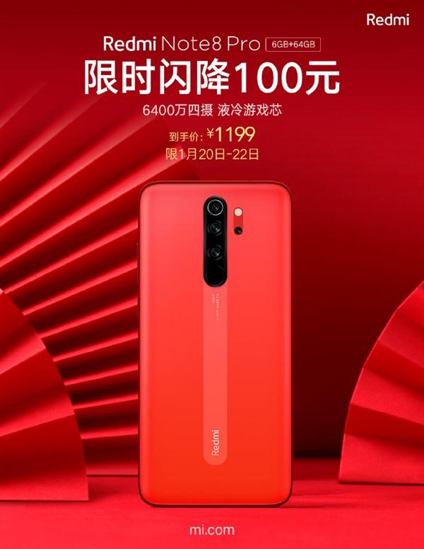 闪降100元!四摄小金刚Redmi Note 8 Pro仅1199元