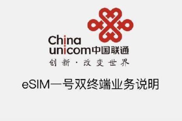 再见了SIM卡!全国开通eSIM,银河网上开户平台14款产品支持,...