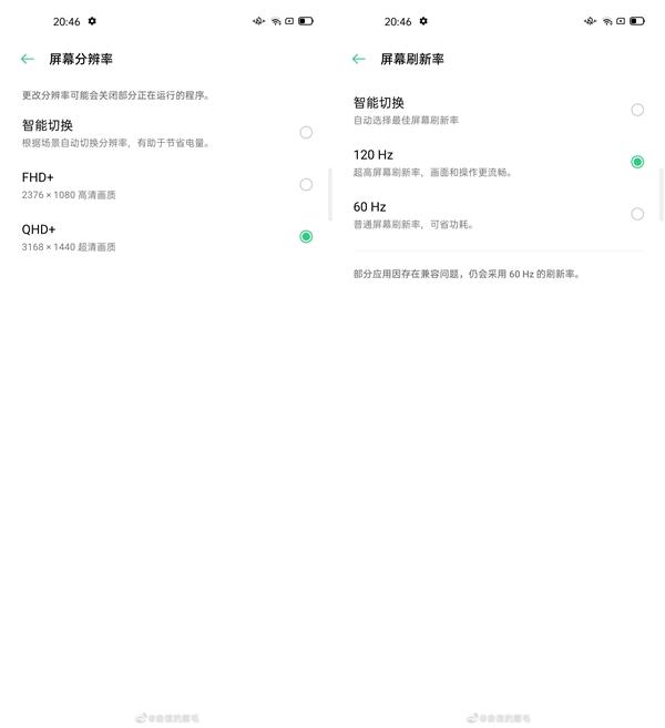 OPPO Find X2用上120Hz 2K分辨率打孔屏:3月发布