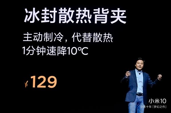 """1分钟降10度!129元小米冰封散热背夹发布:给手机装个""""空调"""""""