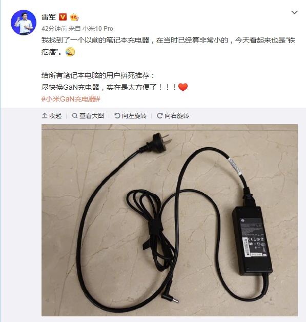 """雷军翻出笔记本""""铁疙瘩"""":强烈推荐小米GaN充电器"""