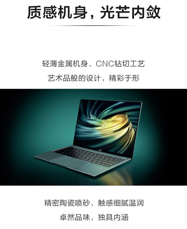 如何看待华为MateBook X Pro 高端品牌