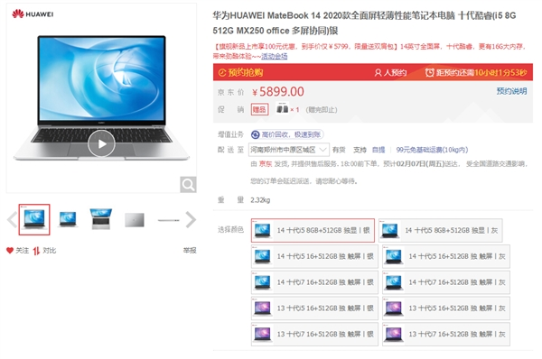 华为全新MateBook 13、MateBook 14上线:十代酷睿+16GB内存