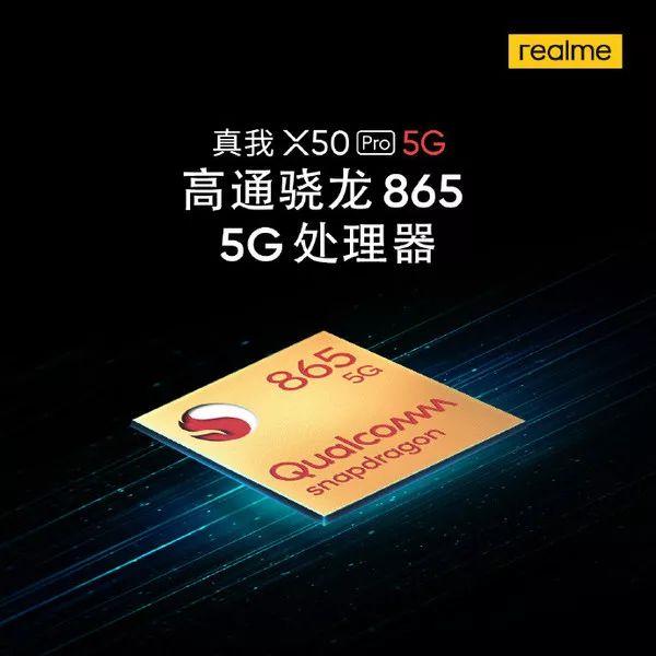 realme X50 Pro发布在即,再爆65W超级闪充!
