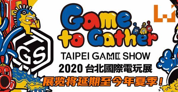 台北电玩展确定延期:将会在6月25至28日端午节期间举办