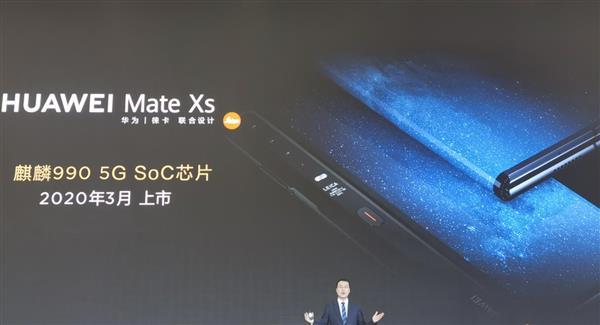 华为新一代折叠屏Mate Xs即将发布 京东方独家供应OLED屏
