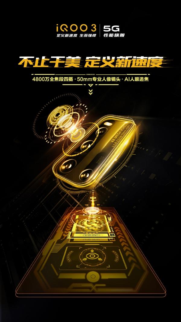 4800万全焦段四摄 iQOO 3影像系统宣布:定制50mm专业人像镜头