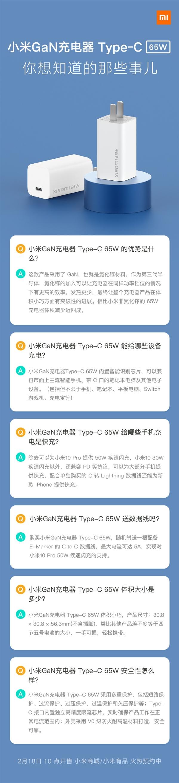 一图看懂:小米GaN充电器Type-C 65W