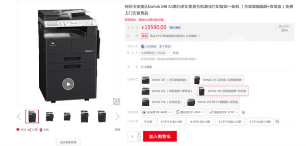 性能之选,柯尼卡美能达b246京东热销价15590元!