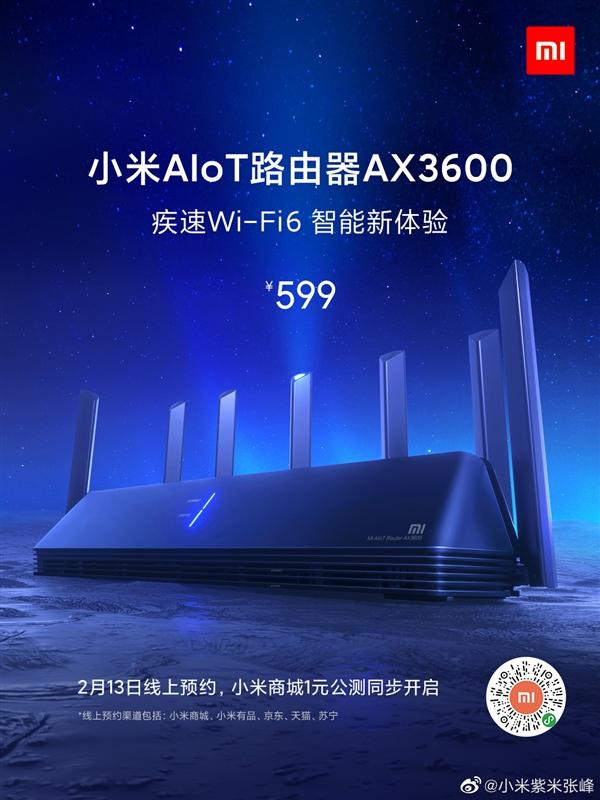 小米首款Wi-Fi 6路由器AX3600售599 官方:穿墙效果杠杠的