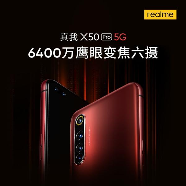 后置6400万主摄 realme真我X50 Pro公布:20倍混合变焦四摄