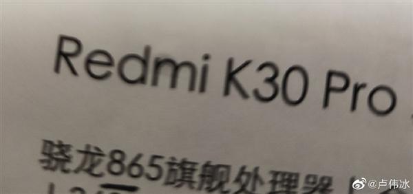 Redmi K30 Pro 3月发布:弹出全面屏+骁龙865