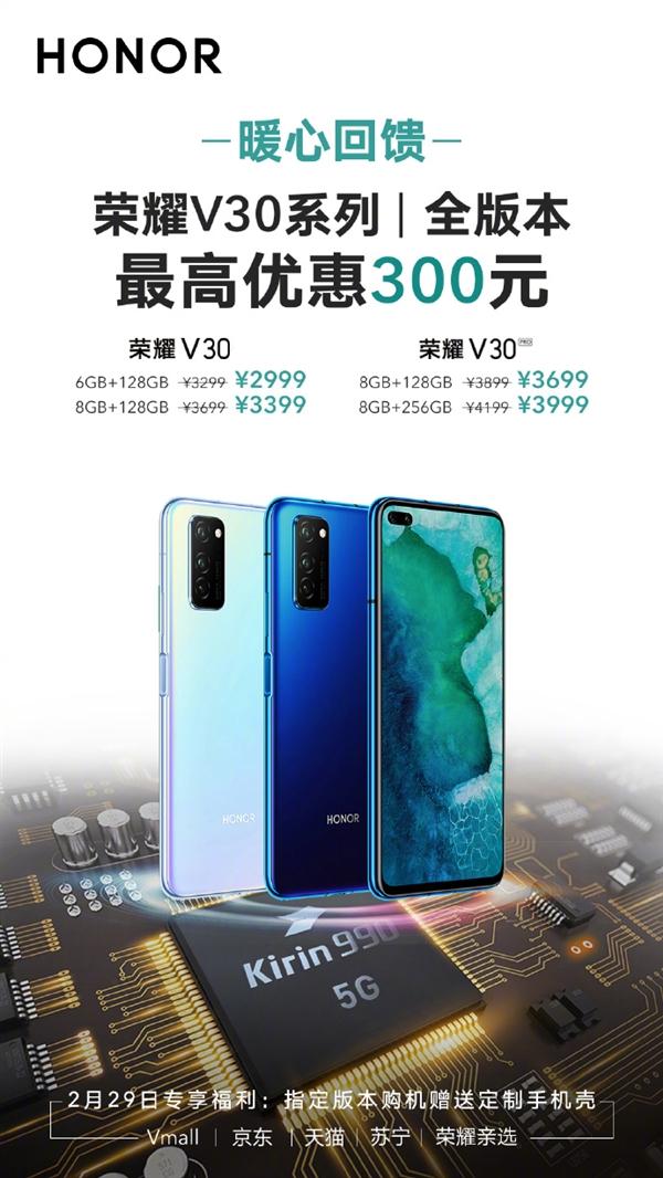 荣耀V30系列首次全系官方降价:2999元起 今天购买送手机壳