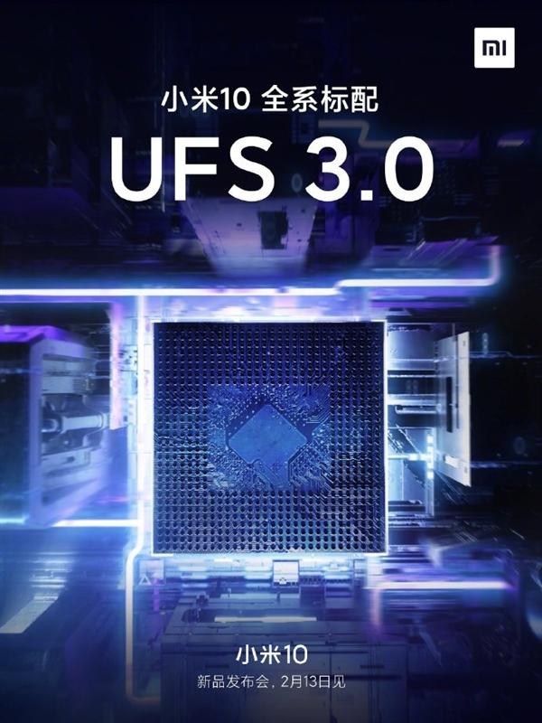 小米10配置定了!全系骁龙865、LPDDR5内存+UFS 3.0闪存