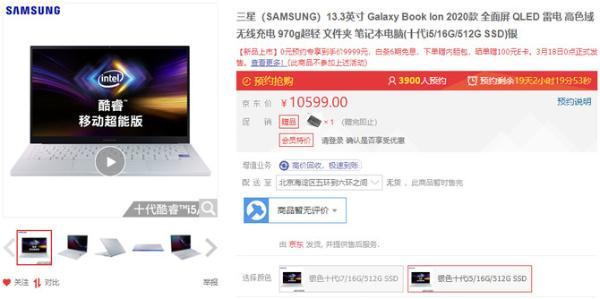 10599元起!三星Galaxy Book Ion笔记本开启预售
