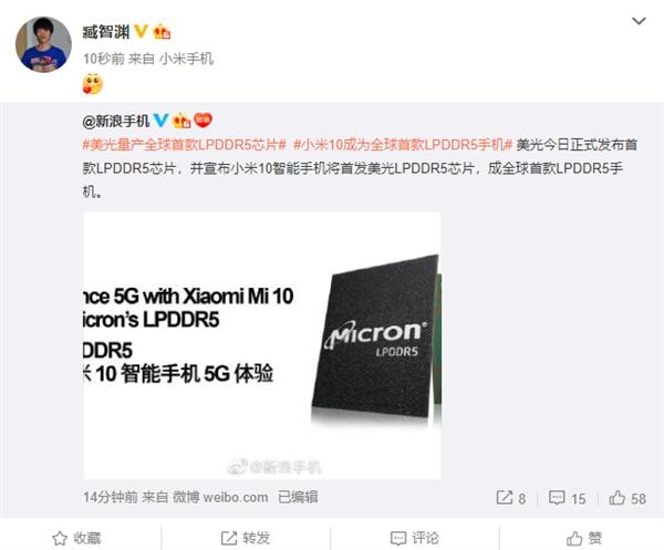 官宣!小米10成全球首款LPDDR5手机:性能暴增