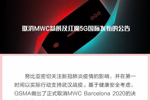 「」努比亚:红魔5G取消MWC参展 正筹备国内发布