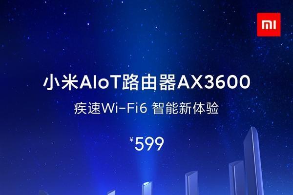 小米首款Wi-Fi:小米首款Wi-Fi 6路由器AX3600售599 官方:穿墙效果杠杠的