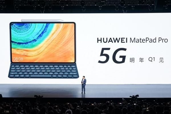 华为平板■升级麒麟990 5G 华为MatePad Pro 5G版终于要来了
