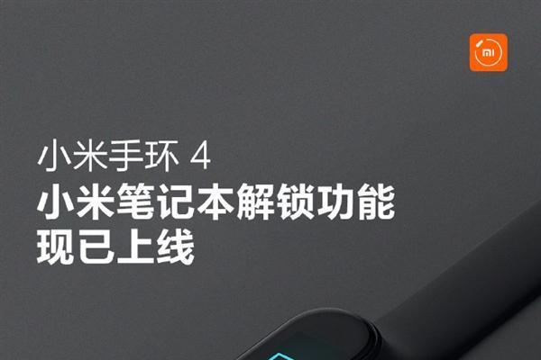 『小米手环4』小米手环4感应钥匙上线:小米笔记本解锁从未如此方便