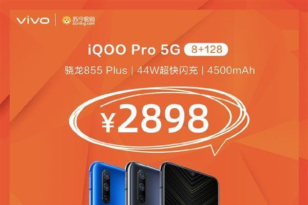 iQOO▲iQOO Pro 5G 8+128G降至2898元:44W/保留3.5mm耳机孔