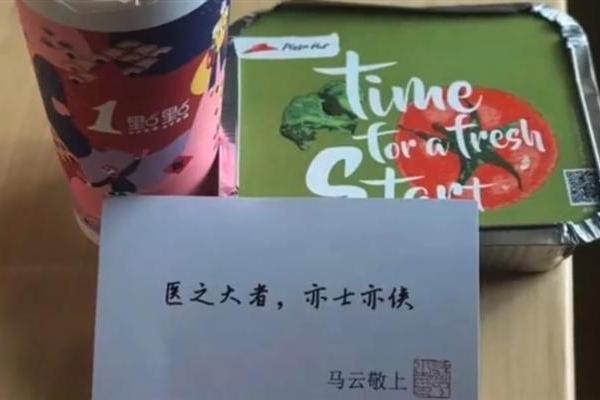马云给杭州援助武汉医护点外卖 内附卡片:医之大者 ...