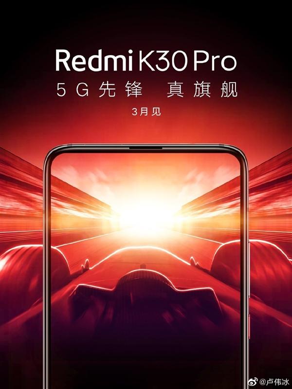 卢伟冰爆料Redmi K30 Pro发布会:除了手机还有新品
