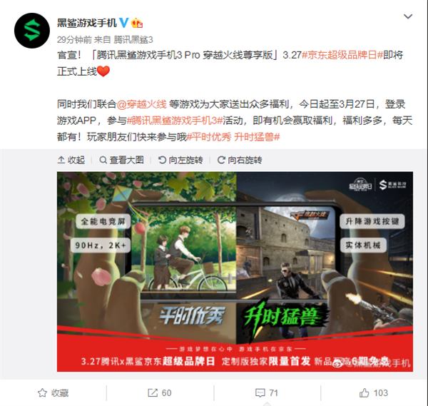 """腾讯黑鲨游戏手机3 Pro穿越火线尊享版官宣:物理""""外挂"""""""