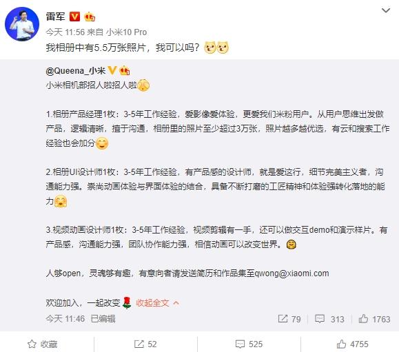 应聘产品经理 雷军自曝手机相册5.5万张照片:网友神回复亮了