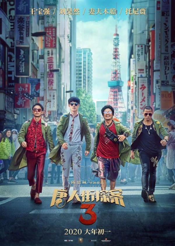 万达曾茂军:《唐人街探案3》正在等合适时机上映
