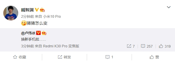 卢伟冰换新手机了:Redmi K30 Pro变焦版首度现身