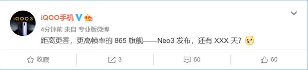iQOO Neo 3已在路上 官微:高刷新率/更香