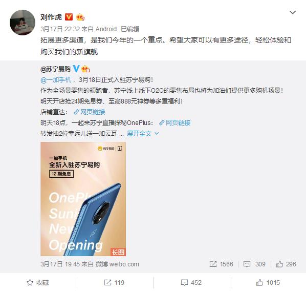 刘作虎官宣:一加手机正式入驻苏宁易购 24期免息安排
