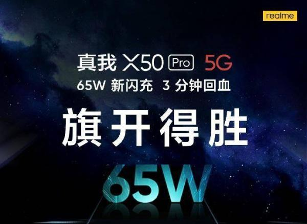 realme X50 Pro首销!喜提三大平台冠军