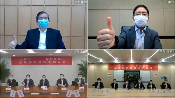 云签约!长虹佳华与华为企业业务达成中国区总经销商合作意向