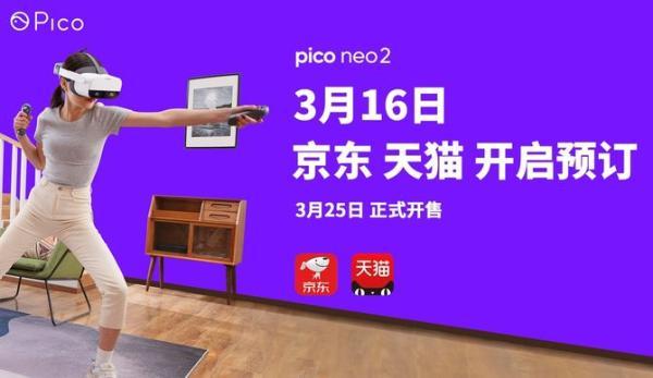 Pico Neo 2 6 DOF VR一体机新品推出 3月25日正式开售