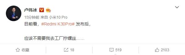 卢伟冰暗示Redmi K30 Pro备货充足:不需要我去工厂拧螺丝