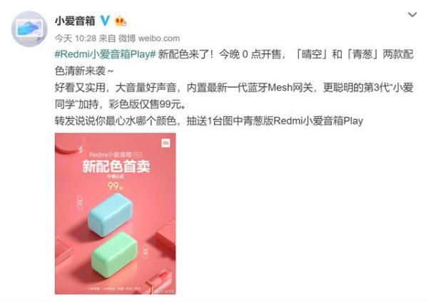 Redmi小爱音箱Play发布全新配色,售价99元
