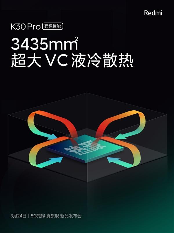 Redmi K30 Pro搭载VC液冷散热 卢伟冰:彻底激发865性能