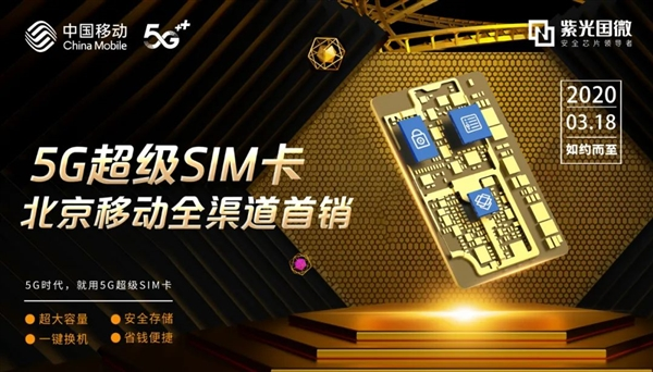 128GB 399元首销!中国移动第一次开卖紫光国微5G超级SIM卡