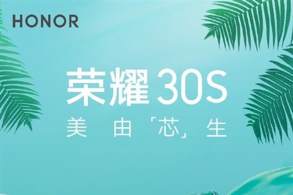 麒麟820:首发麒麟820 荣耀30S外观提前公布:创新魅眼全视屏