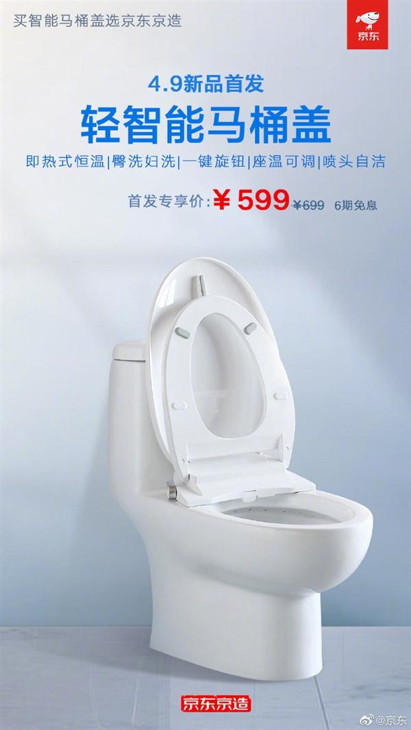 京东发布自家智能马桶盖:支持臀洗妇洗 首发599元