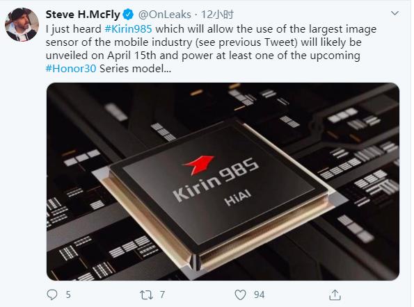 荣耀30系列曝猛料:首发麒麟985芯片、业内最大CMOS