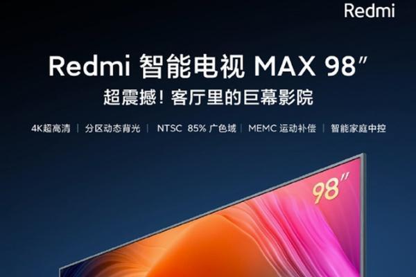 #红米#红米史上最大电视开售,居然比索尼便宜50万?