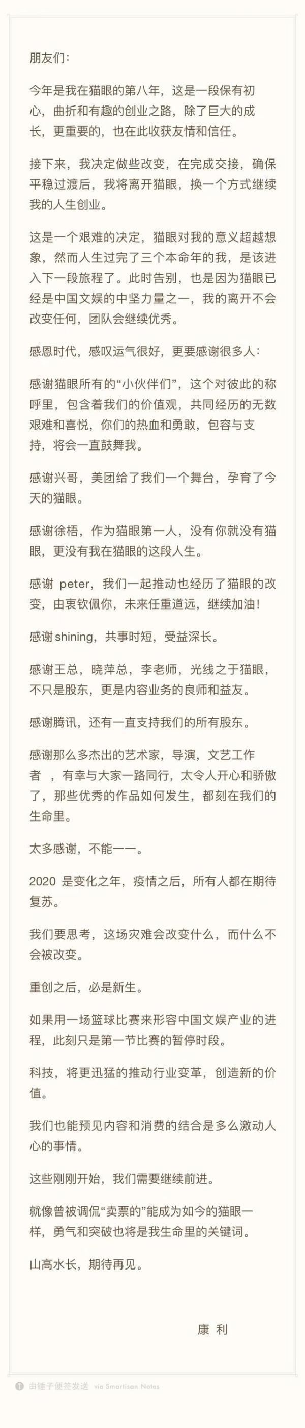猫眼娱乐COO康利宣布离职 公司票务业务疑陷增长泥潭