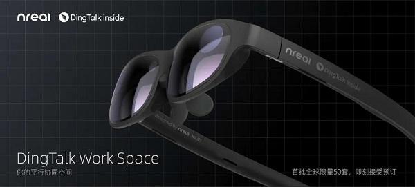 Nreal联合钉钉共同发布Nreal AR眼镜套装专业版